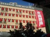 图文:奥运圣火在深圳传递 挂满国旗的医院