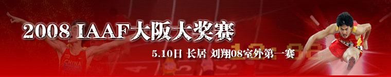 2008大阪大奖赛,刘翔