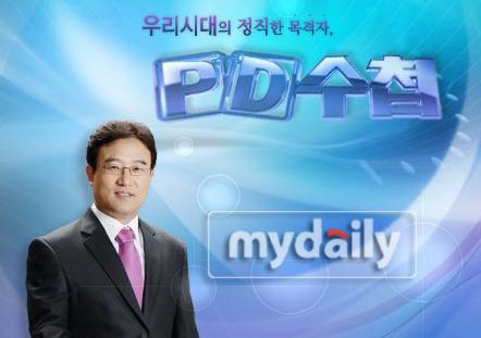 MBC电视台《PD手册》节目