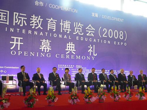 北京国际教育博览会(2008)开幕式