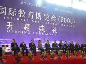 北京国际教育博览会开幕