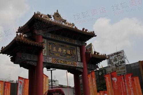 曼谷中国城的牌楼是举行起跑仪式的地方(李东雷摄)