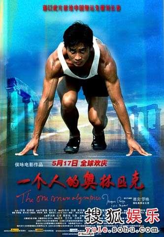 《一个人的奥林匹克》海报