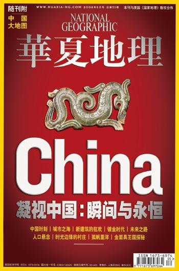 华夏地理5月封面