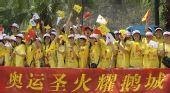 图文:奥运圣火在惠州传递 奥运圣火耀鹅城