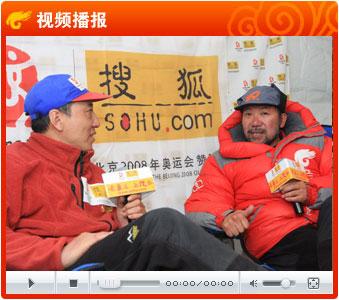 视频:队长王勇峰详述火炬登珠峰战术安排计划