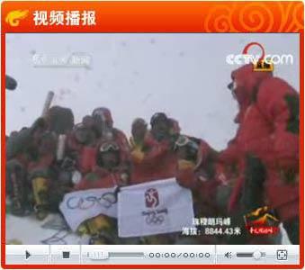 视频:登山队员在世界之巅欢呼
