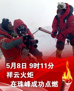 图:5月8日9时11分 火种成功在珠峰山顶点燃