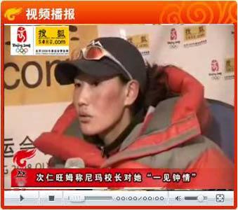 """视频:次仁旺姆笑称尼玛校长对她""""一见钟情"""""""