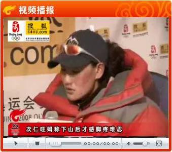 视频:次仁旺姆称下山后才感脚疼难忍