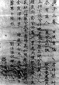 中共中央党校内部刊物《理论动态》第60期发表了《实践是检验真理的唯一标准》一文