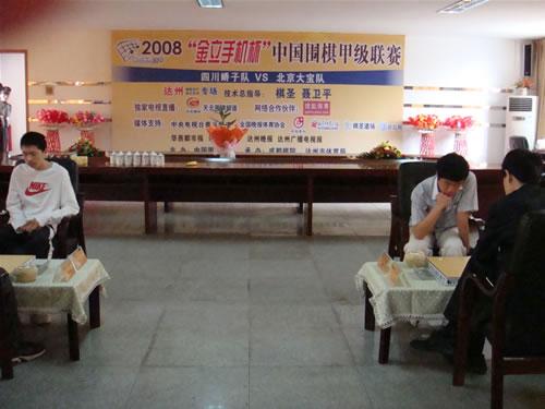 四川主场战北京