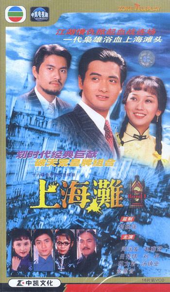 上海城市名片之 电视剧《上海滩》