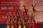 图文:奥运圣火在福州传递 庆典仪式上表演