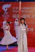 图文:奥运会圣火在福州传递 庆典仪式上表演