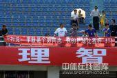 图文:[中超]陕西VS长春 李毅是个好同志