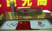 图文:珠峰登山博物馆拉萨开馆 奥运火炬