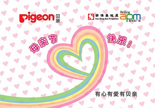北京apm 溫馨母親節圖片