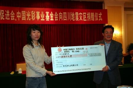 玖龙纸业有限公司捐款800万元人民币