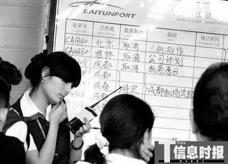 白云机场的通知栏上标明,飞往四川的航班大都取消。时报记者 黄亦民 摄