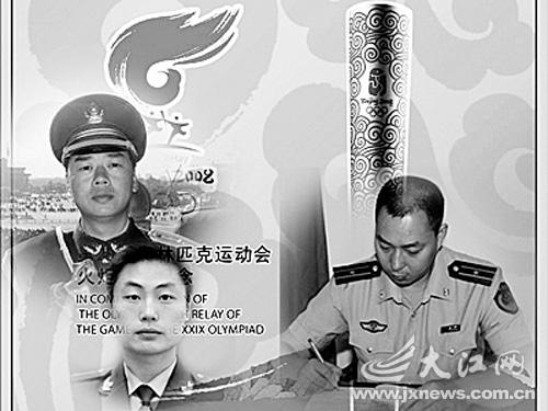 奥运火炬手刘豪、郭光阳、王涛