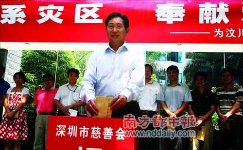 昨天,深圳市市委书记刘玉浦带头为四川地震灾区捐款。