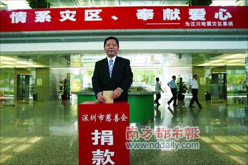昨天,深圳市市长许宗衡带头为四川地震灾区捐款。