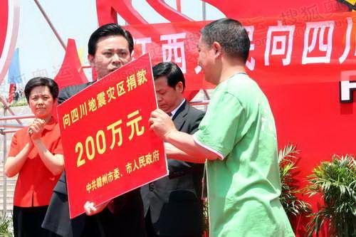 赣州市市长王平代表赣州市委市政府捐款200万元.JPG