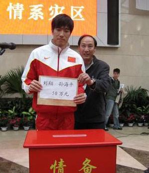 刘翔师徒捐款