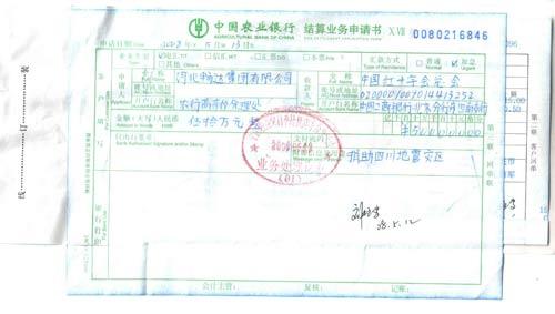 河北畅达集团向受灾地区捐款50万元