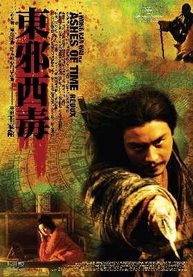 《东邪西毒终极版》海报
