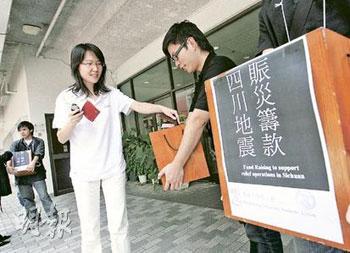 香港大学学生会呼吁同学,一连3天穿着黑衣,以示对四川地震的哀悼,而学生会14日亦于校园内筹款,作为赈灾之用。(图片来源:明报)