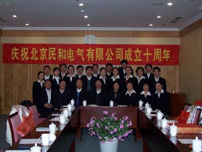 北京民和电气有限公司