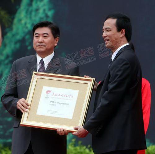 刘宝杰向井冈山管理局副局长刘晓明颁发举办城市证书