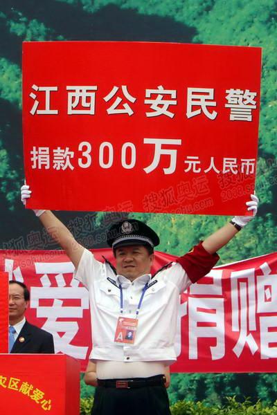 江西省、吉安市各界今天共为四川地震灾区捐款1600多万元,图为江西公安民警捐款300万元