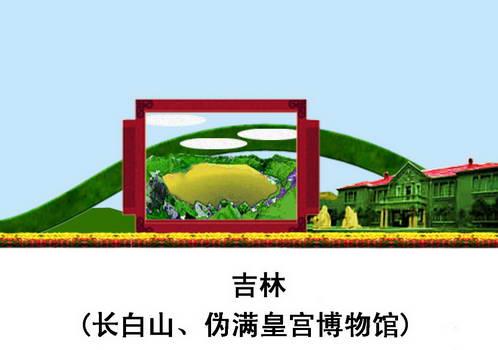 34省景观单图: 吉林(长白山、伪满皇宫博物馆)