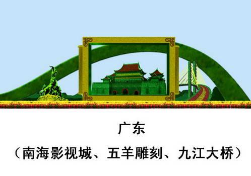 34省景观单图: 广东(九江大桥、五羊雕刻)