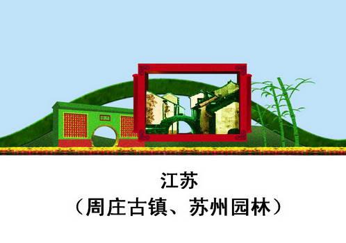 34省景观单图: 江苏(周庄古镇、苏州园林)