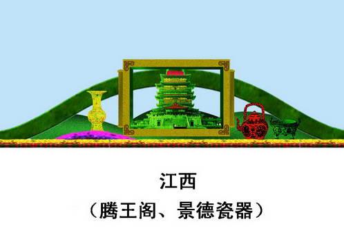 34省景观单图: 江西(藤王客、景德瓷镇)