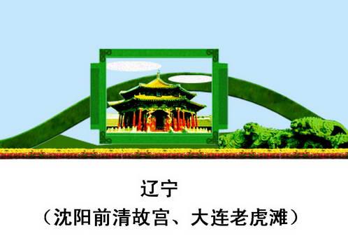 34省景观单图: 辽宁(沈阳前清故宫)