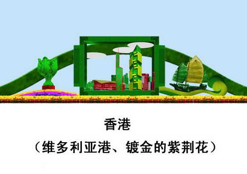 34省景观单图: 香港(维多利亚港、镀金的紫荆花)