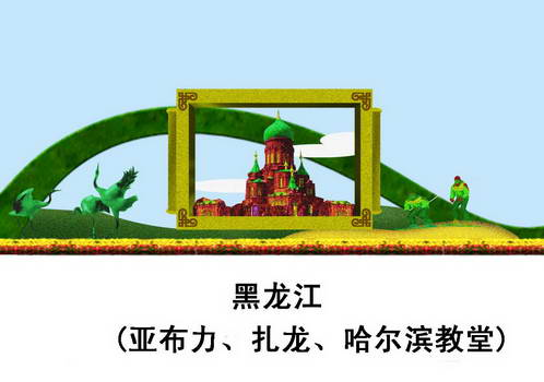 34省景观单图: 黑龙江(亚布力、扎龙、哈尔滨教堂)