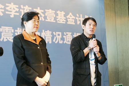 中国红十字会副会长苏菊香女与李连杰共同号召全社会救灾