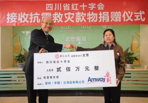 安利(中国)日用品有限公司副总裁张明德代表公司向中国红十字会捐款200万
