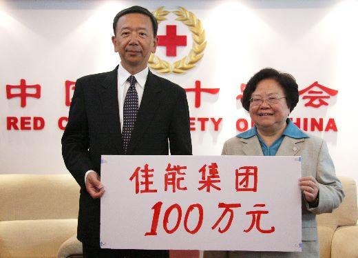 小泽秀树总裁向中国红十字会捐献第一笔款项100万元人民币