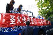 组图:圣火在井冈山传递 民众加油助威打出标牌