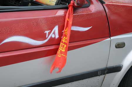 出租车挂出红飘带活动