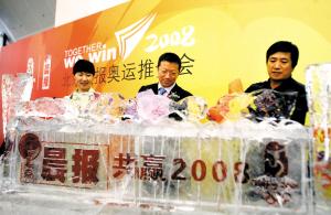 """图为北京日报报业集团发行公司总经理王隽、本报社长郭坦、搜狐媒体合作部总监海欧,共同为""""共赢2008""""冰雕注酒。"""
