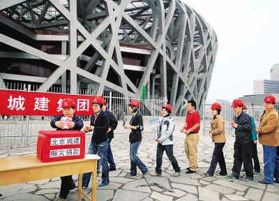 """5月14日,在北京奥运会主会场——国家体育场(""""鸟巢"""")工地,建设者们自发为四川地震灾区捐款"""