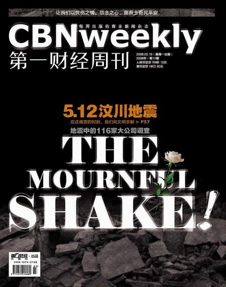 《第一财经周刊》2008年第12期封面